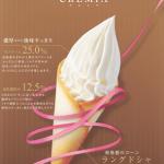 究極のソフトクリーム『クレミア』。販売場所、値段、カロリーは?