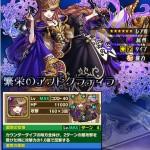 【サモンズボード攻略】3番目の女帝・アフトクラティラ|高速スキルでカウンター発動要員
