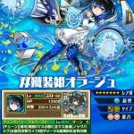 【サモンズボード攻略】オラージュ|装姫シリーズ・新効果『速攻』を持つ最強スキルアタック姫