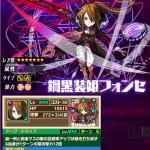【サモンズボード攻略】フォンセ|装姫シリーズ・アタックタイプ単体では最強