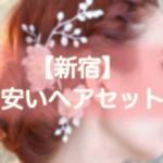 ヘアセット【新宿】早朝・結婚式・編み込み・1000円台から出来る安い美容院まとめ!!