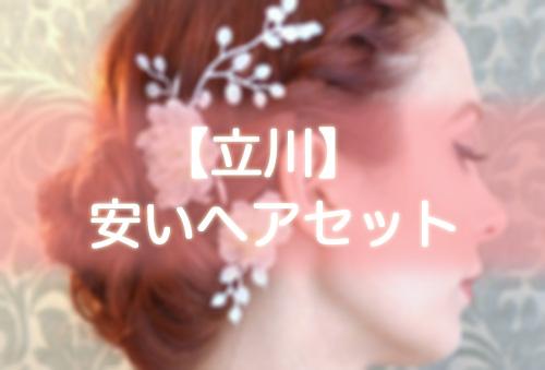 【立川】安いヘアセット