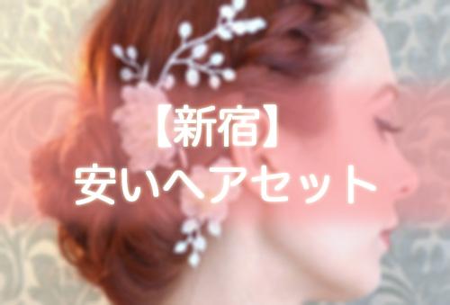 【新宿】安いヘアセット