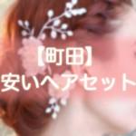 ヘアセット【町田】早朝・結婚式・編み込み・1000円台から出来る安い美容院まとめ!!
