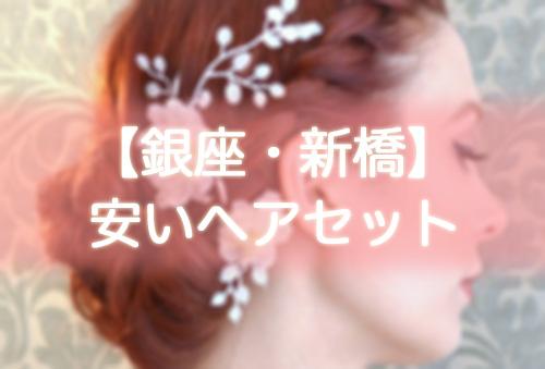 【銀座・新橋】安いヘアセット