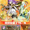 【サモンズボード攻略】エクレール|装姫シリーズ・呪い・トラップ・防護貫通、テクニカルな装姫