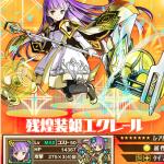 【サモンズボード攻略】エクレール 装姫シリーズ・呪い・トラップ・防護貫通、テクニカルな装姫