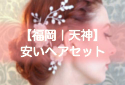 【福岡|天神】安いヘアセット