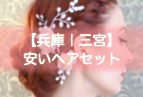 【兵庫|三宮】安いヘアセット