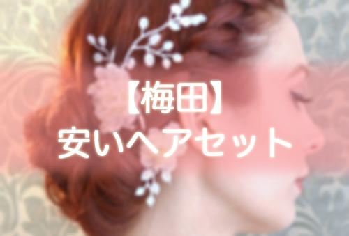【梅田】安いヘアセット