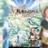 【剣と魔法のログレス】大人気アプリゲームをプレイした感想!自分以外の存在が楽しすぎる!!!