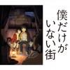 『僕だけがいない街』観た感想とネタバレなしの紹介。今年最初の激熱アニメの予感!!
