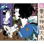 アニメ『四畳半神話体系』全話一気に観た感想!無料視聴するならdTVがおすすめ!!