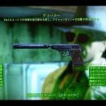 【フォールアウト4】レールロードクエスト!超静音ピストル「デリバラー」ゲット!!
