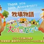 『牧場物語 3つの里の大切な友だち』の魅力を紹介!3つの文化を同時に楽しめる&20周年記念!!