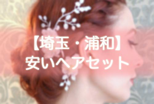 【埼玉・浦和】ヘアセット7